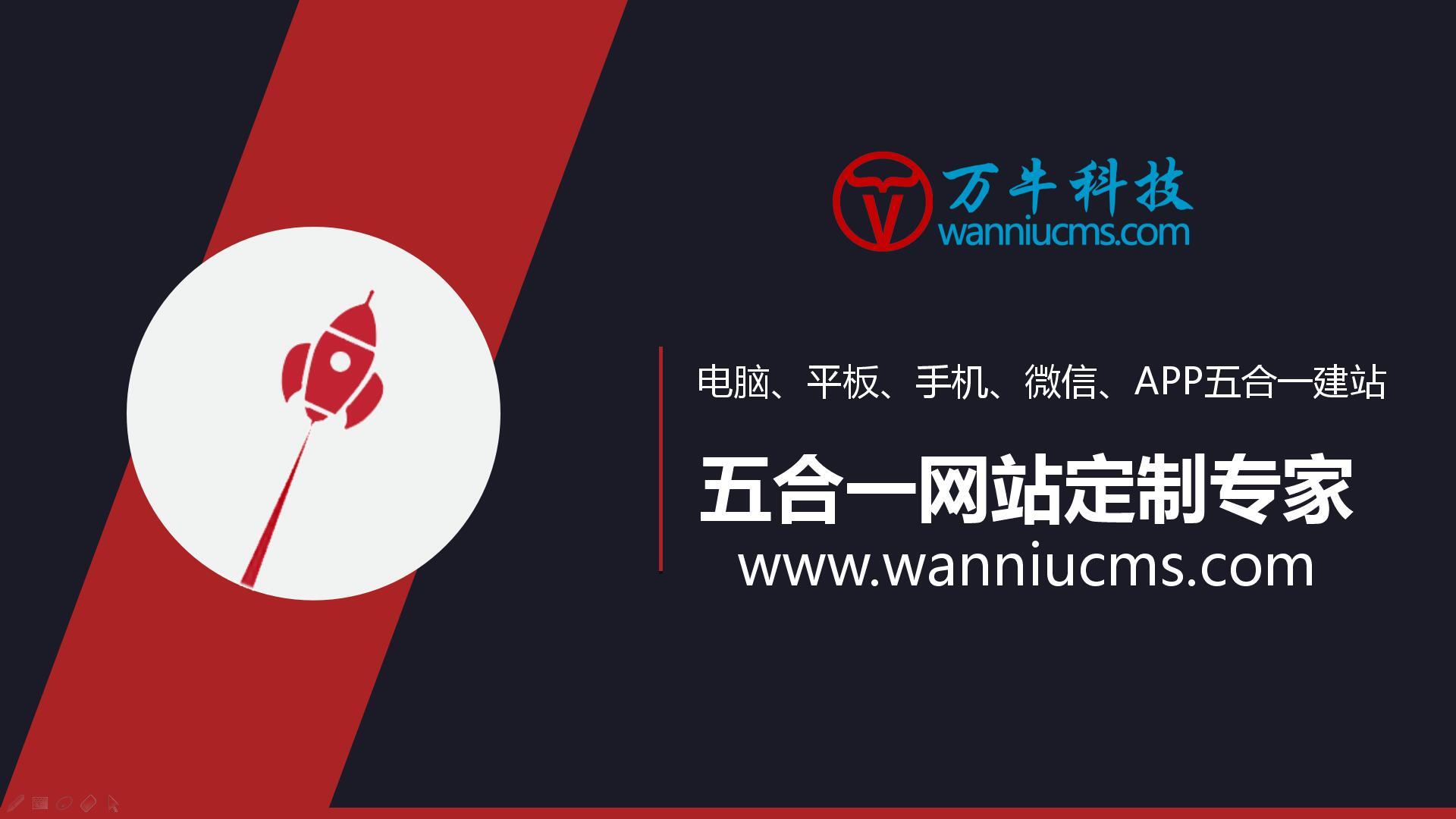 宿迁万牛科技建站宣传片
